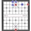残局-1│琉球象棋会